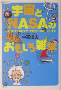 宇宙とNASAのおもしろ雑学