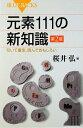 元素111の新知識第2版