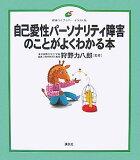 【】自己愛性パ-ソナリティ障害のことがよくわかる本 [ 狩野力八郎 ]