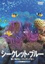シークレット・ブルー -青い海のヒーリングシアター [ (趣味/教養) ]