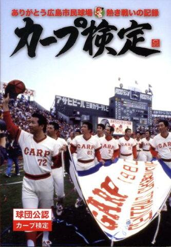 カープ検定 ありがとう広島市民球場