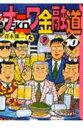 ナニワ金融道(10)