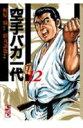空手バカ一代(12(空手巌流島編2))
