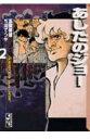 あしたのジョー(2) (講談社漫画文庫) 高森朝雄