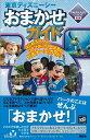 東京ディズニーシーおまかせガイド第2版 【Disneyzone】