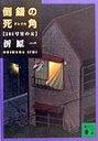 倒錯の死角(アングル) 201号室の女 (講談社文庫)