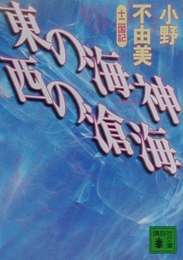 東の海神西の滄海 十二国記 (講談社文庫) [ ...の商品画像