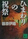 ひまわりの祝祭 (講談社文庫) 藤原伊織