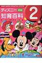 ディズニー知育百科(2歳)【Disneyzone】