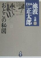 完本池波正太郎大成(第22巻)