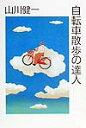 自転車散歩の達人