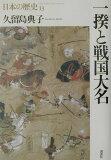 【】日本的历史(第13卷)[【】日本の歴史(第13巻)]