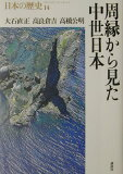 【】日本的历史(第14卷)[【】日本の歴史(第14巻)]