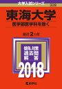 東海大学(医学部医学科を除く)(2018) (大学入試シリーズ)