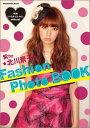 映画『パラダイス・キス』official 紫by北川景子 Fashion Photo BOOK