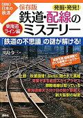 発掘・発見!鉄道・配線のミステリー 東海道ライン編
