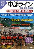 中部ライン(第7巻) 全線・全駅・全配線