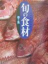春の魚 (旬の食材) [ 講談社 ]