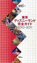 東京ディズニーランド完全ガイド(2010-2011)
