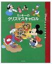 ミッキーのクリスマスキャロル 【Disneyzon