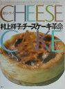 村上祥子のチーズケーキ革命