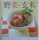 野菜と玄米 (講談社のお料理BOOK) [ 月森 紀子 ]