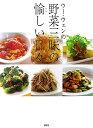 ウー・ウェンの野菜三昧の愉しい日々