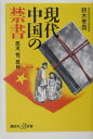 現代中国の禁書