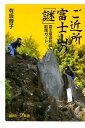 ご近所富士山の「謎」