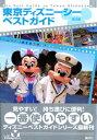 東京ディズニーシーベストガイド第4版