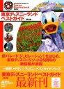東京ディズニーランドベストガイド第5版
