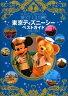 東京ディズニーシーベストガイド(2010-2011) 【Disneyzone】