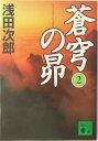蒼穹の昴(2) [ 浅田次郎 ]