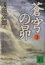 蒼穹の昴(3) [ 浅田次郎 ]