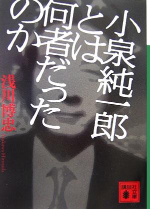 1月8日 小泉 純一郎さん。総理の寿命は9月まで?