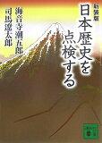 日本歴史を点検する新装版