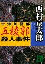 十津川警部五稜郭殺人事件