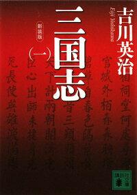 三国志(1)新装版