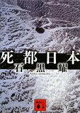 【】死都日本 [ 石黒耀 ]