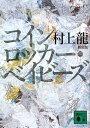 【送料無料】コインロッカー・ベイビーズ新装版
