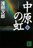 中原的彩虹(第4卷)[浅田次郎][中原の虹(第4巻) [ 浅田次郎 ]]