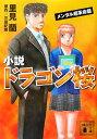 小説ドラゴン桜(メンタル超革命篇)