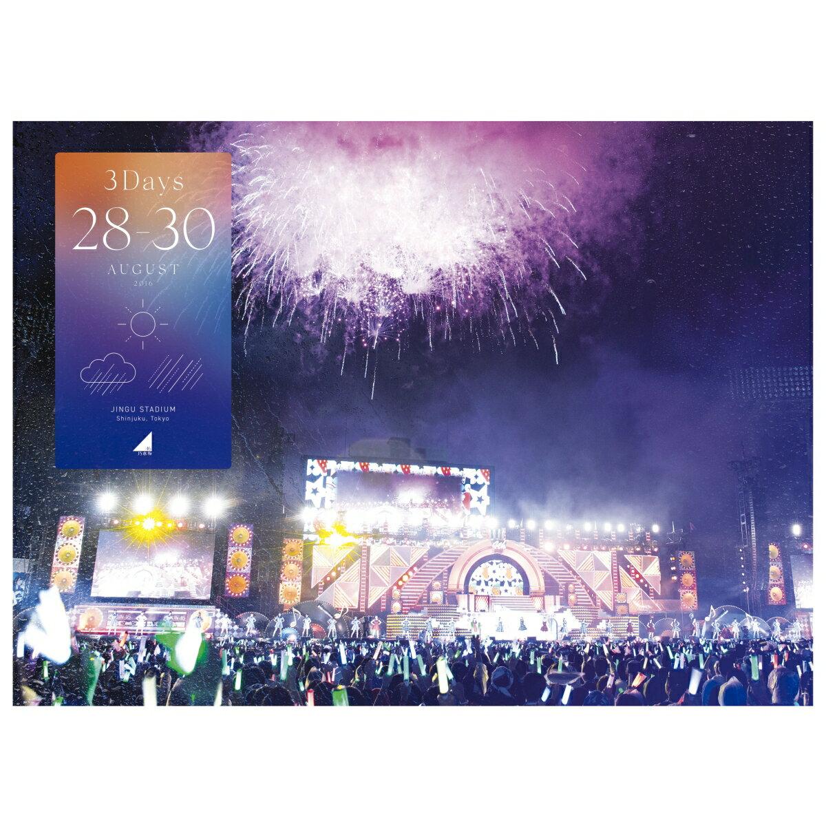乃木坂46 4th YEAR BIRTHDAY LIVE 2016.8.28-30 JINGU STADIUM(完全生産限定盤)【Blu-ray】 [ 乃木坂46 ]
