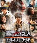 進撃の巨人 ATTACK ON TITAN エンド オブ ザ ワールド【Blu-ray】【通常盤】