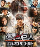 �ʷ�ε�� ATTACK ON TITAN ����� ���� �� ���ɡ�Blu-ray��