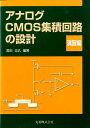 アナログCMOS集積回路の設計(演習編) 黒田忠広