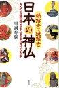 絵解き・謎解き日本の神仏 [ 川副秀樹 ]