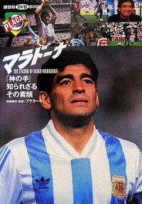 南米最高のサッカー専門誌「PLACAR」(ブラジル)特別編集映像が日本初上陸!