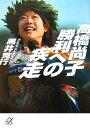 高橋尚子勝利への疾走