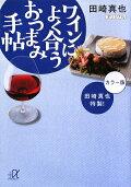 田崎真也特製!ワインによく合うおつまみ手帖